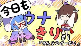 【今日もウナきり#1】ずんタコげーむ!