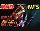 【実況】 これは楽しめる! 最新作で再び追撃の時が来た! 超高級車も続々登場! まずはポルシェで大激走! ニード・フォー・スピード ホット・パースート リマスター Part