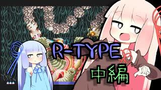 【R-TYPE】ほんわか琴葉姉妹がPCエンジン