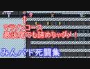【マリオメーカー2】手に汗がdbbbb!【みんバト死闘集Par33】