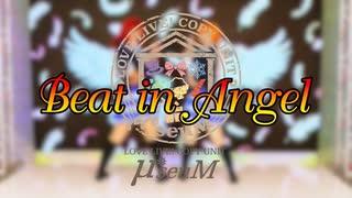 【μ*seuM】 Beat in Angel 踊ってみた【ラ