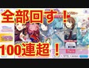 【シャニマス】有償100連分回すキチガイの熱き戦い!!!(ガチャ動画)