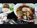 あかりちゃんはご飯を食べたい! #3「商店街奥地の美味しいラーメン!!」【VOICEROIDグルメ】