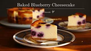 ブルーベリーベイクドチーズケーキ Baked