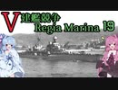 [VOICEROID実況]V建艦競争 Regia Marina 19[Rule the Waves II]