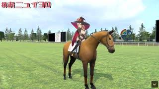 3Dお披露目で馬に乗るニュイ・ソシエール