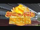 3D初配信のはずが競馬3D配信になったニュイ・ソシエール【にじさんじ切り抜き】