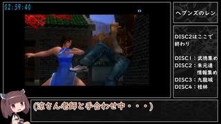 【PS4】シェンムー2 RTA Part 7【8:11:5