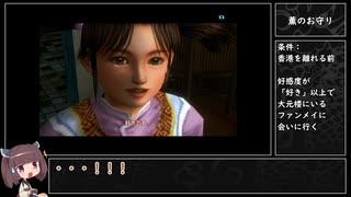 【PS4】シェンムー2 サブイベ回収#4