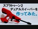 【スプラトゥーン2】デュアルスイーパーを作ってみた【工作】