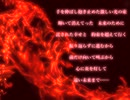 〔原キーで〕『炎』歌ってみた Cover by 犬汰【歌詞付き】