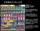 【遊戯王ADS】真・結界像レート調整記