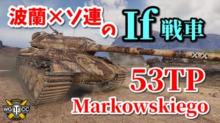 【WoT:53TP Markowskiego】ゆっくり実況