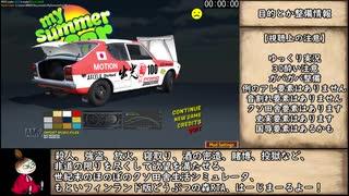 My Summer Car 車検取得RTA in フィンラン