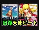【クロス・ユニバース】 ロッシーナ VS テルテル
