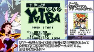 剣勇伝説YAIBA (GB版) RTA_Testrun 1
