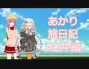 【ACPP】あかり旅日記 アーマード・コア プロジェクトファンタズマ 編 その1【VOICEROID実況】