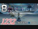 初日から始める!日刊マリオカート8DX実況プレイ1232日目