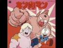 忙しい人のための 「キン肉マンGo Fight!」