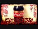【コカ・コーラ】メリィクルシミマスッ例のアレのリベンジだッ!!