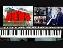 #西部警察「中華・ #幸楽 から出前をとってみた」 #渡る世間は鬼ばかり #ピアノ #アレンジ #やってみた