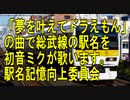 《駅名記憶》「夢を叶えてドラえもん」の曲で総武線の駅名を初音ミクが歌ってみた。