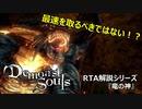 【Demon's Souls】デモンズソウル攻略&RTA(ゆっくり実況)解説 『竜の神』(ストーンファング坑道3)の攻略法【PS5・リメイク発売直前】