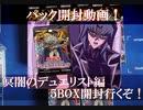 【開封動画】デュエリストパック 冥闇のデュエリスト編 グォ...