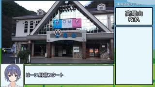 【CeVIO】高尾山RTA 1号路 75分【リアル登