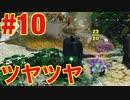 #10【ピクミン3】なんか湿ってる…雨限定の姿!!(ゲーム実況)