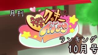 月刊クッキー☆ランキング2020年10月号