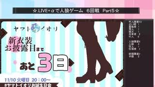 .LIVE+α人狼 6回戦 Part5