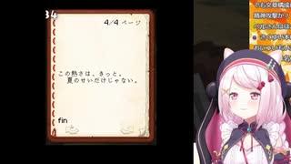 アンジュの夢小説を読んだ椎名唯華の反応