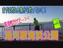 釣り動画ロマンを求めて 376釣目:前編(湯河原海浜公園)