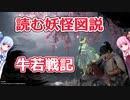 【仁王2】読む妖怪図説 牛若戦記 琴葉茜・葵