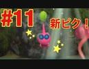 #11【ピクミン3】飛行ピクミン!?新ステージへ!!(ゲーム実況)
