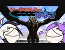 【ファイナルソード】ソードマスターはなこ【Voiceroid実況】Part14