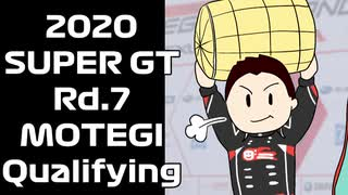 【2020】SUPERGT Rd7.MOTEGI Qualifying