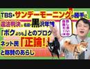 #843 サンデーモーニングが「違法」と宣言。名優・黒沢年雄「ボクよりもアレ」にネット民「正論!」と称賛|みやわきチャンネル(仮)#983Restart843