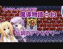 ゆかりさんのぷよぷよ紀行 魔導物語part13