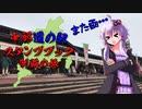 【VOICEROID車載】中部道の駅スタンプブック制覇の旅 7章