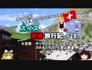 【ゆっくり】スイス旅行記 28 マッターホルンの車窓から
