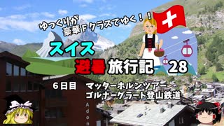 【ゆっくり】スイス旅行記 28 マッター