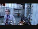 【プレイ Half-Life:Source】7.ゴードン容疑者《実験を失敗したときの一つの事例》