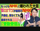 #844 もっともNHKに嫌われた大臣と5人に1人が役員のNHK子会社。見なくても請求される「受動受信問題」|みやわきチャンネル(仮)#984Restart844