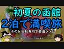 【ゆっくり】初夏の函館2泊で満喫旅 6 回転寿司で豪遊ランチ