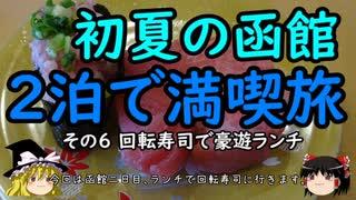 【ゆっくり】初夏の函館2泊で満喫旅 6