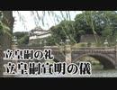 【立皇嗣の礼】立皇嗣宣明の儀[R2/11/8]
