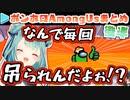 ポンホロAmongUs 各視点まとめ 後半(第3~5試合)