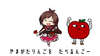 たべるんごのうた(辻野あかりおねシンソロ